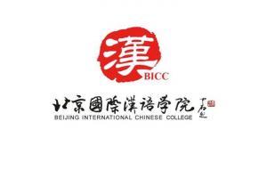 Beijing International Chinese College